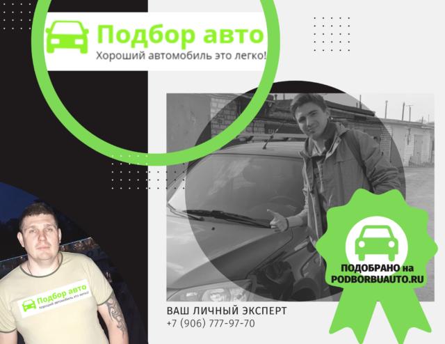 Сергей подбор автомобилей